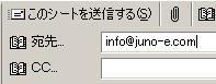 エクセルでメールを送信する2007などの方法