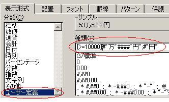 エクセルのユーザー定義