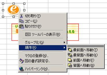 エクセルの画像順序設定