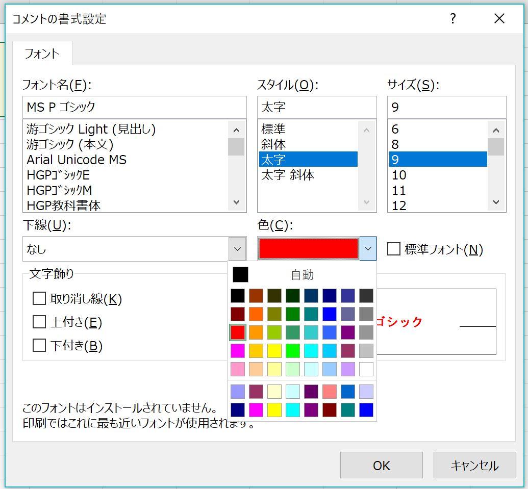 エクセルのフォントのカラーパレット