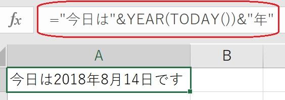 関数を使った日付と数字の組み合わせ表示例