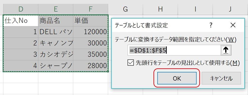 変更する表の範囲を指定する