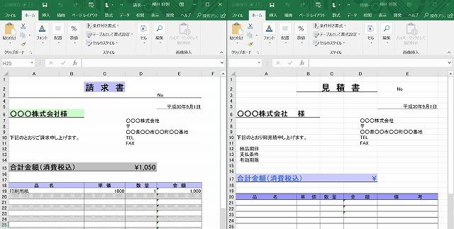 エクセルのブックを左右に並べて表示する実例