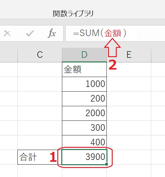 エクセルの関数ライブラリーから選択