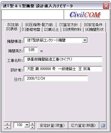 エクセルCADツール
