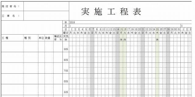 エクセルで工程表