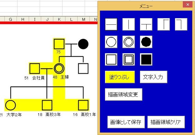 エクセルで簡単 ジェノグラム(家系図)作成ソフト