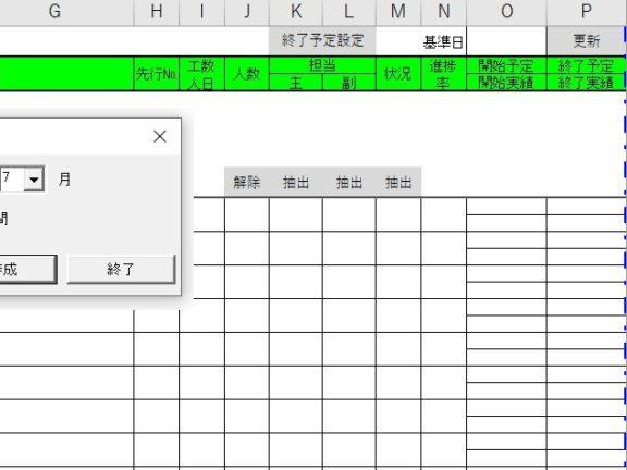 WBS(ガントチャート)エクセルテンプレート