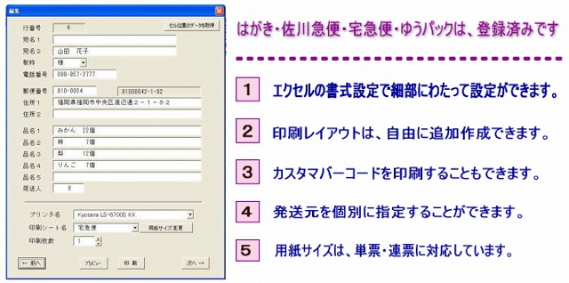 エクセルで送り状・あて名印刷プログラム
