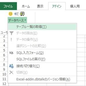 エクセルデータベース(マクロや関数ツール)