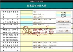 EXCEL従業員名簿テンプレート