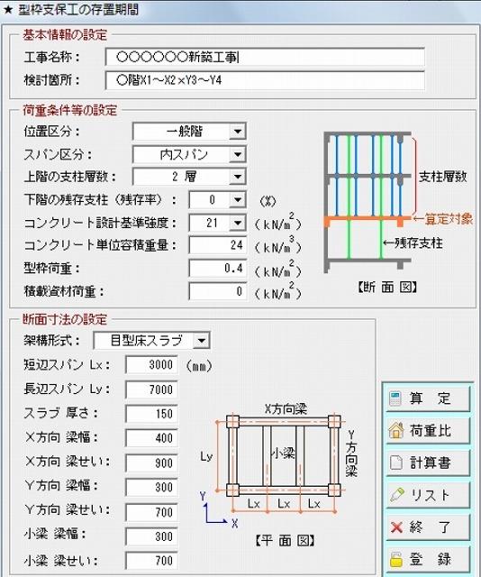 EXCEL型枠工事テンプレート