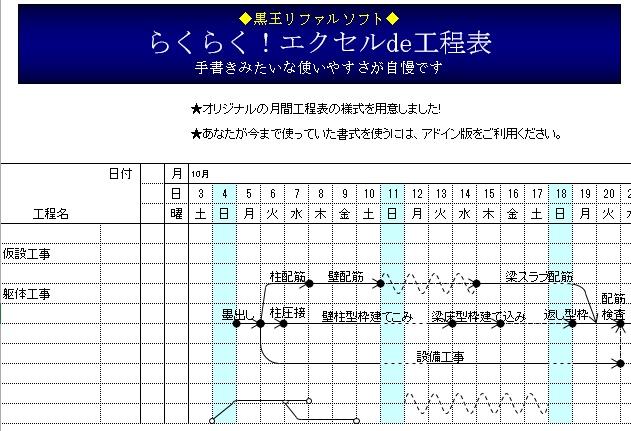EXCEL工程表テンプレート