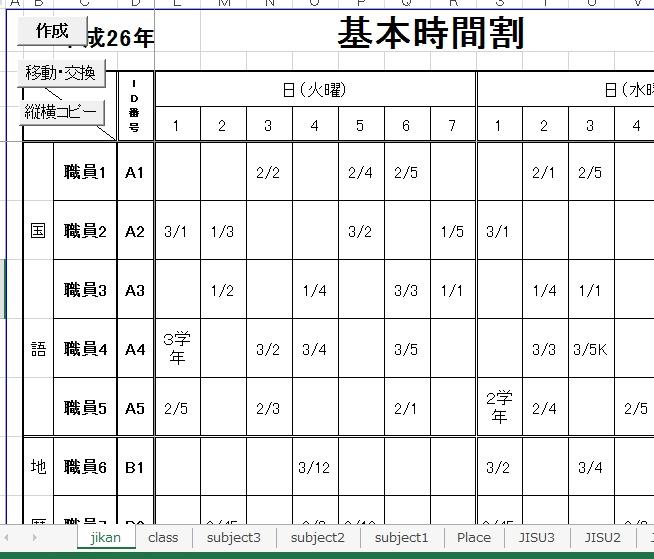 ワークシートを連続印刷するマクロ~Excel ...