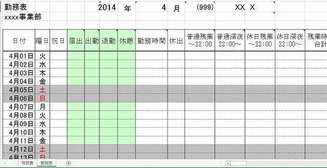 Excel 勤務表テンプレート