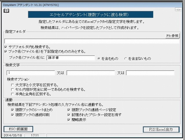 EXCEL便利アドインツール