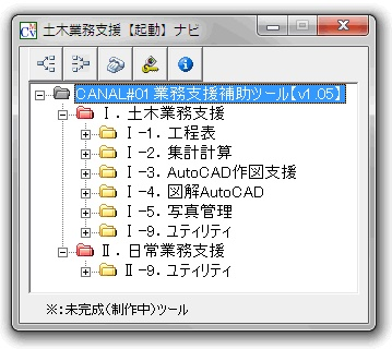 EXCEL AutoCadツール