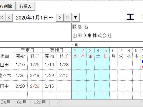 エクセル Pro 工程表テンプレート