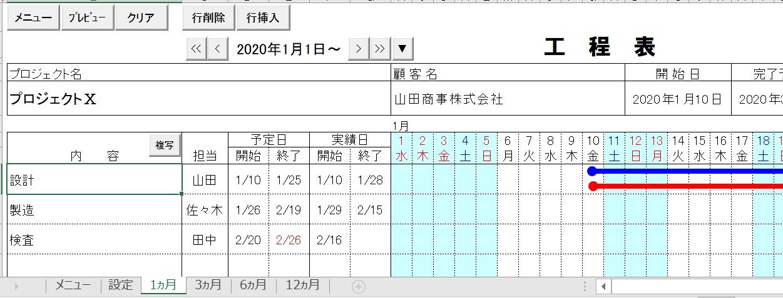 工程 表 エクセル