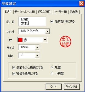 EXCEL電子印鑑ツール