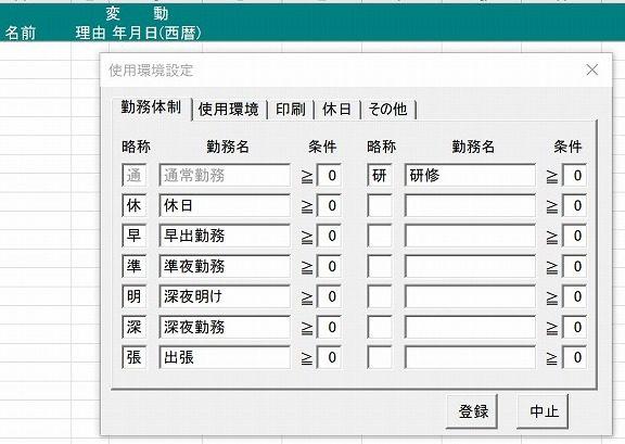 エクセルの勤務表テンプレート