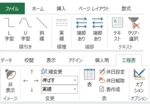EXCEL工程表ツール