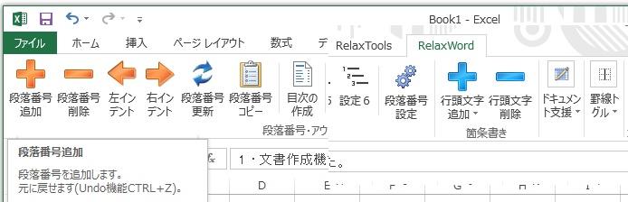 エクセル多機能ツール