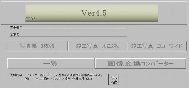 エクセルの工事写真帳 マクロや関数を使用