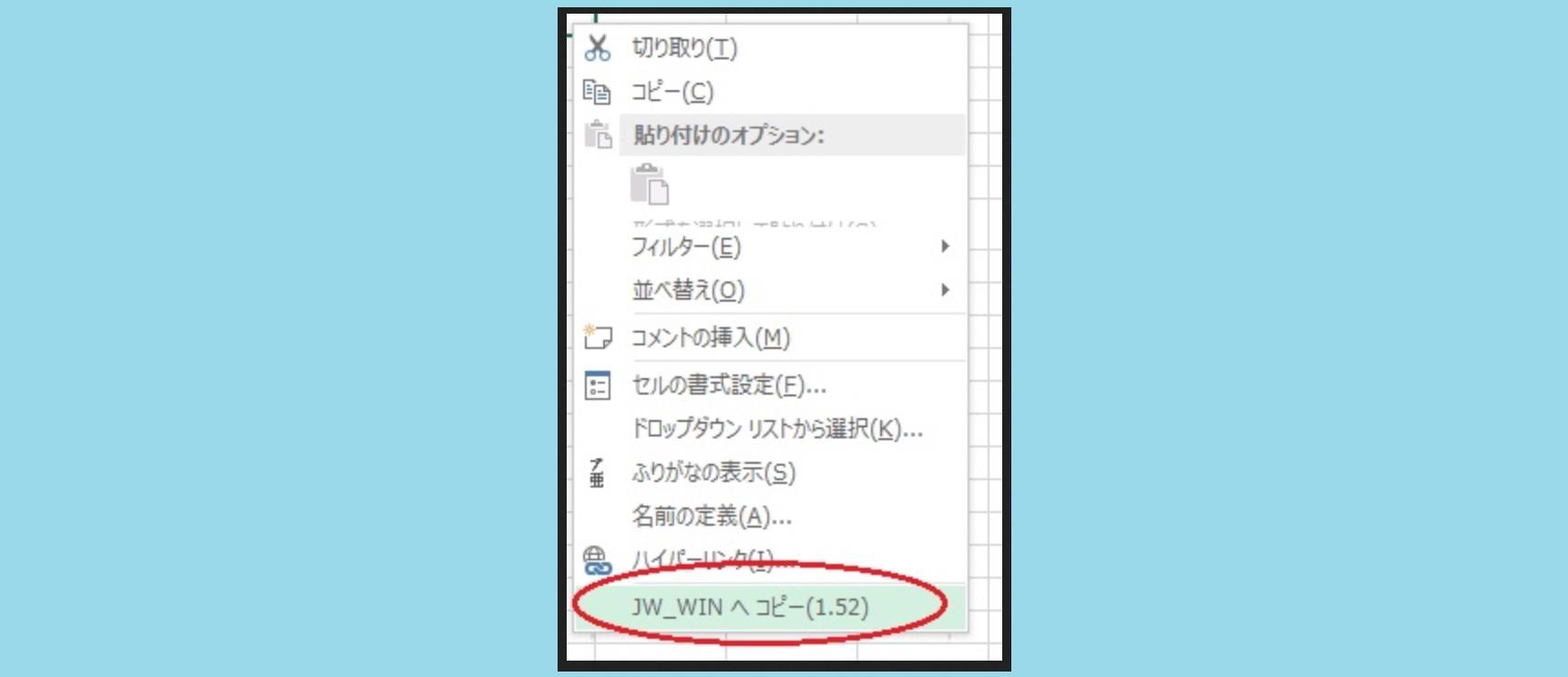 エクセル JW-Win