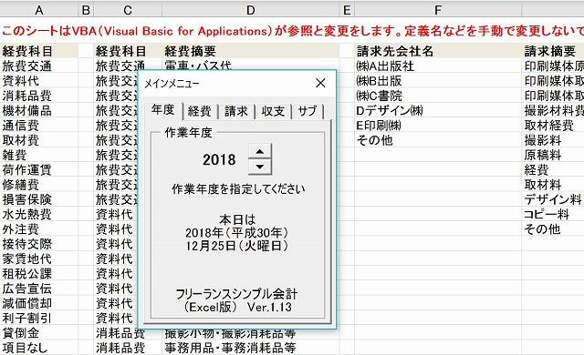 エクセルで個人の会計(マクロ/関数利用)