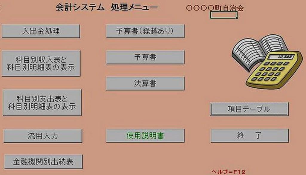 エクセル自治会管理(マクロ・関数)