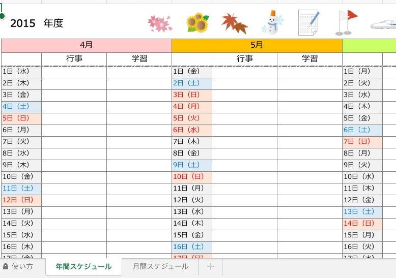 学校行事スケジュール表(年間 ... : 2015年間カレンダー無料 : カレンダー