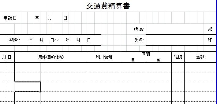 エクセル交通費清算書テンプレート