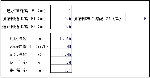 エクセル道路排水の関数使用テンプレート