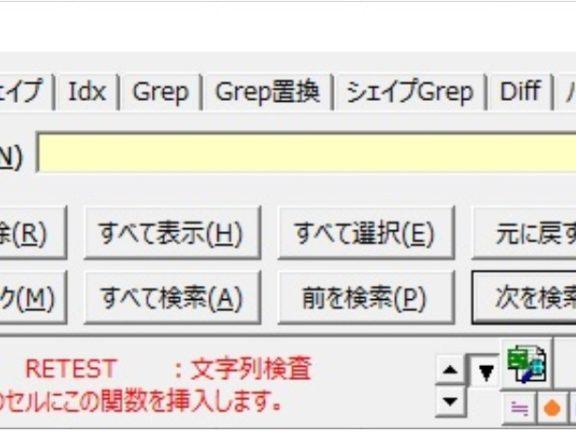 エクセルExcel用正規表現検索・置換