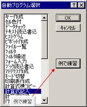 エクセルVBAマクロ自動作成ツール