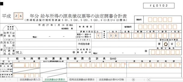 表 エクセル 法定 調書 合計