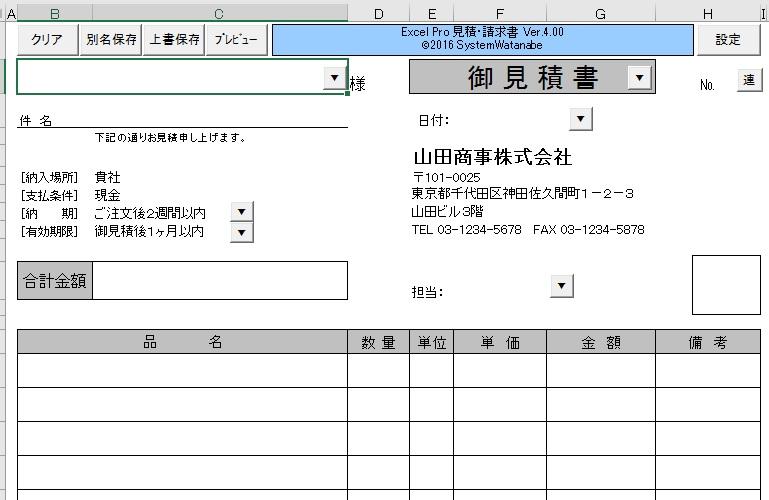 エクセルで見積書・請求書作成