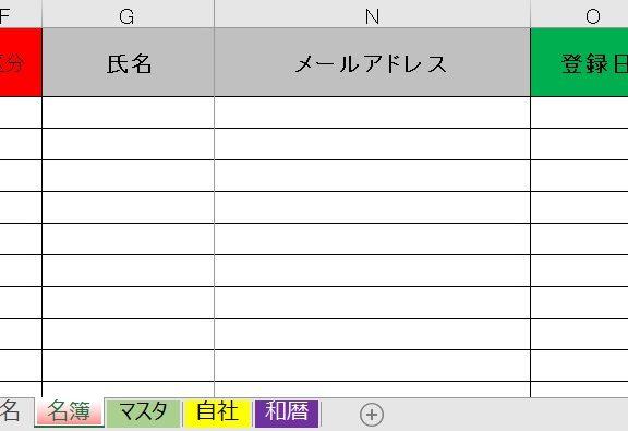 簡易顧客管理エクセル版