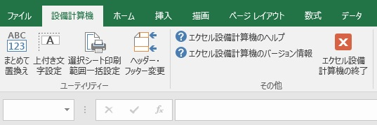 エクセルで設備計算するソフト