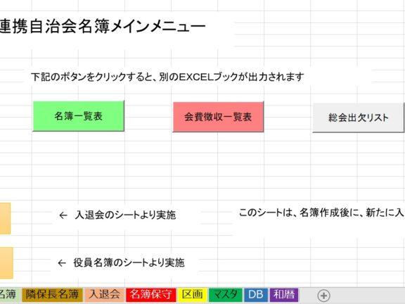 自治会名簿エクセル版