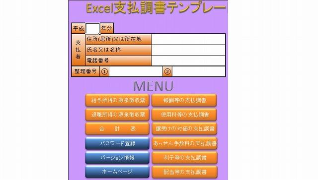 エクセル支払調書テンプレート