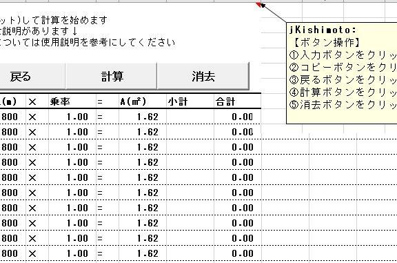 エクセル面積計算表ANo1C(B5)テンプレート