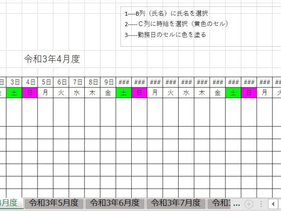 簡易シフト表エクセル版テンプレート