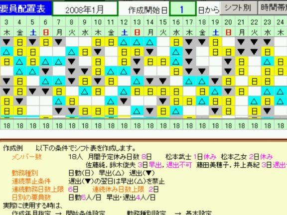 エクセル勤務jシフト表作成ソフト