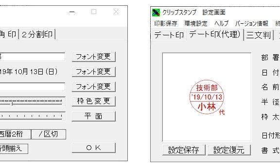 エクセルに捺印できるツール