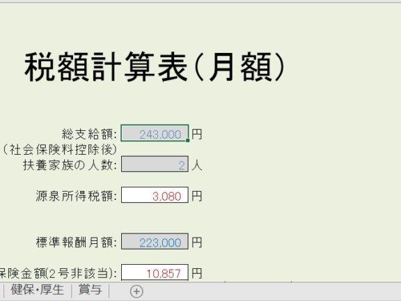 エクセルで源泉所得税額の計算