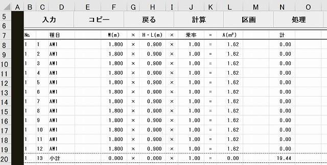 エクセルで面積計算表