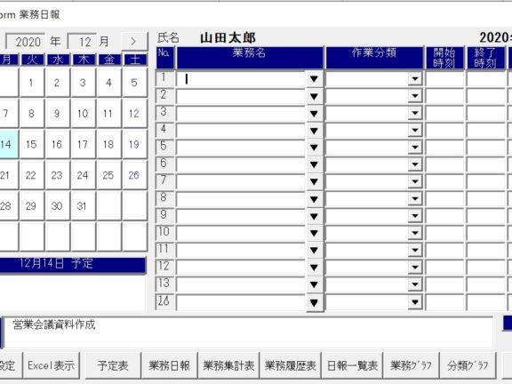 エクセル Form 業務日報テンプレート
