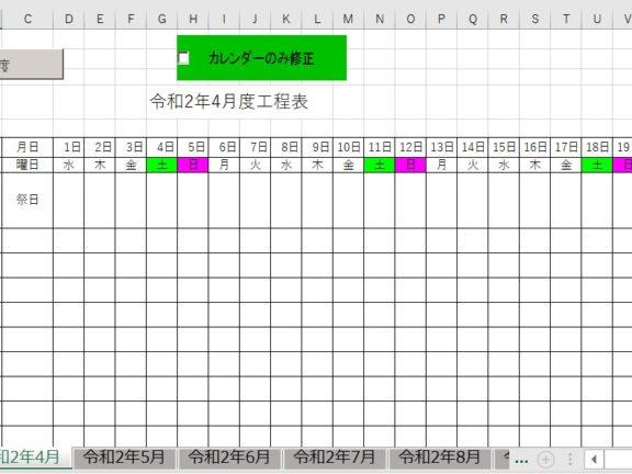 簡易工程表エクセル版テンプレート